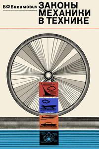 Законы механики в технике — обложка книги.