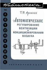 Библиотека по автоматике, вып. 26. Автоматическое регулирование вентиляции и кондиционирования воздуха — обложка книги.