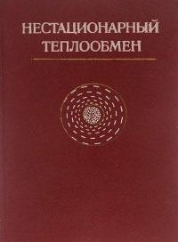 Нестационарный теплообмен — обложка книги.