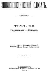 Энциклопедический словарь. Том XI A — обложка книги.