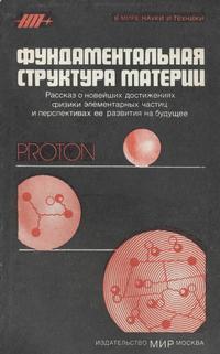 В мире науки и техники. Фундаментальная структура материи — обложка книги.