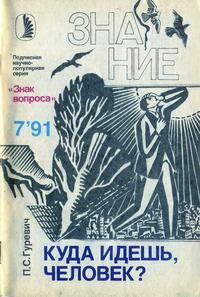 Новое в жизни, науке, технике. Знак вопроса №07/1991. Куда идешь, человек? — обложка книги.