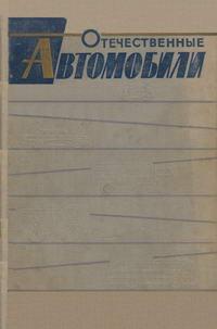Отечественные автомобили — обложка книги.