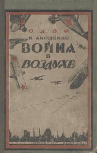Война в воздухе — обложка книги.