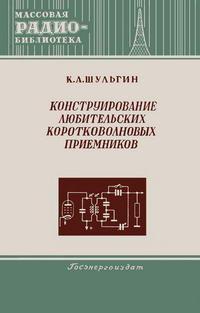 Массовая радиобиблиотека. Вып. 171. Конструирование любительских коротковолновых приемников — обложка книги.