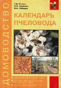 Календарь пчеловода — обложка книги.