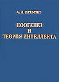 Ноогенез и теория интеллекта — обложка книги.