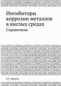 Ингибиторы коррозии металлов в кислых средах — обложка книги.