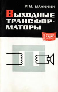 Массовая радиобиблиотека. Вып. 471. Выходные трансформаторы — обложка книги.