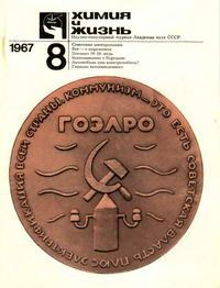 Химия и жизнь №08/1967 — обложка книги.