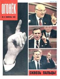 Огонек №08/1991 — обложка книги.