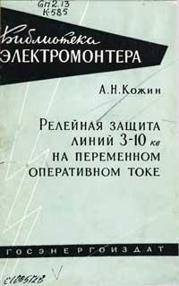 Библиотека электромонтера, выпуск 38. Релейная защита линий 3-10 кВ на переменном оперативном токе — обложка книги.