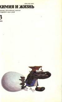 Химия и жизнь №03/1985 — обложка книги.