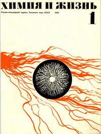 Химия и жизнь №01/1972 — обложка книги.