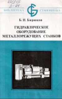 Библиотека станочника. Гидравлическое оборудование металлорежущих станков — обложка книги.