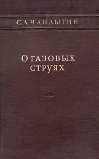 О газовых струях — обложка книги.