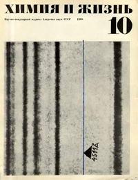 Химия и жизнь №10/1968 — обложка книги.