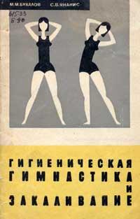 Гигиеническая гимнастика и закаливание — обложка книги.