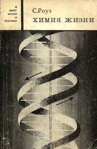 В мире науки и техники. Химия жизни — обложка книги.