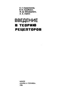 Введение в теорию рецепторов — обложка книги.