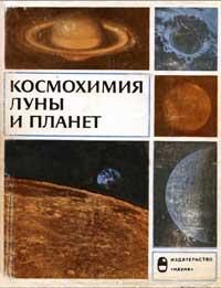Космохимия Луны и планет — обложка книги.