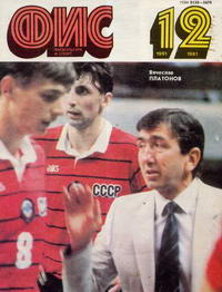 Физкультура и спорт №12/1991 — обложка книги.