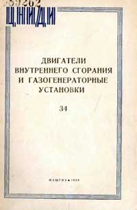 Двигатели внутреннего сгорания и газогенераторные установки, выпуск 34 — обложка книги.