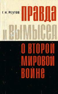 Правда и вымысел о второй мировой войне — обложка книги.