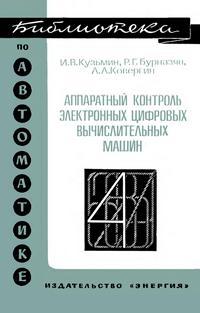 Библиотека по автоматике, вып. 518. Аппаратный контроль электронных цифровых вычислительных машин — обложка книги.