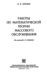 Работы по математической теории массового обслуживания — обложка книги.