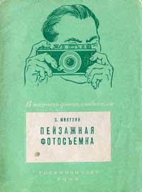 Пейзажная фотосъемка — обложка книги.