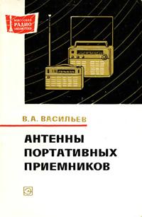 Массовая радиобиблиотека. Вып. 820. Антенны портативных приемников — обложка книги.