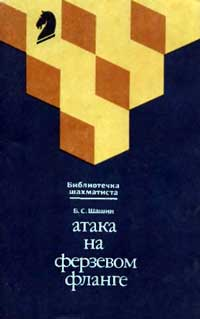 Библиотечка шахматиста. Атака на ферзевом фланге — обложка книги.