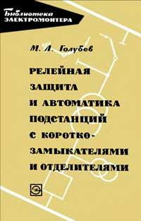 Библиотека электромонтера, выпуск 164. Релейная защита и автоматика подстанций с короткозамыкателями и отделителями — обложка книги.