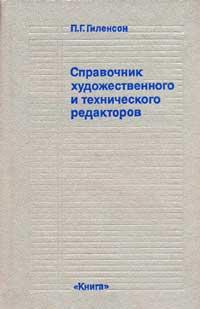 Справочник технического и художественного редакторов — обложка книги.