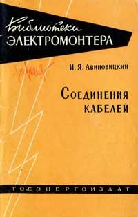 Библиотека электромонтера, выпуск 40. Соединение кабелей — обложка книги.