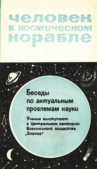 Новое в жизни, науке, технике. Биология и медицина №07/1965. Человек в космическом корабле — обложка книги.