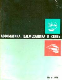 Автоматика, телемеханика и связь №6/1978 — обложка книги.