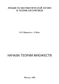 Начала теории множеств. Ч. 1 — обложка книги.