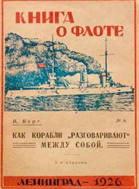 """Как корабли """"разговаривают"""" между собой — обложка книги."""