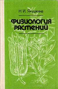 Физиология растений. Учебное пособие для студентов — обложка книги.