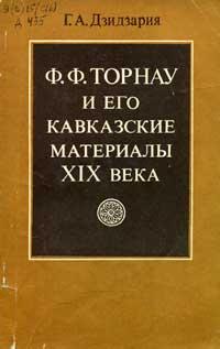 Ф. Ф. Торнау и его кавказские материалы XIX века — обложка книги.