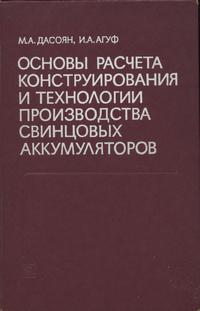 Основы расчета, конструирования и технологии производства свинцовых аккумуляторов — обложка книги.
