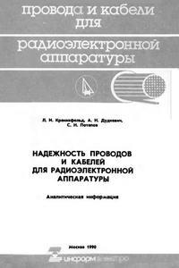 Надежность проводов и кабелей для радиоэлектронной аппаратуры — обложка книги.