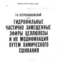 Гидрофильные частично замещенные эфиры целлюлозы и их модификация путем химического сшивания — обложка книги.