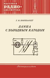 Массовая радиобиблиотека. Вып. 179. Лампа с холодным катодом — обложка книги.