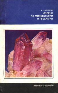 Очерки по минералогии — обложка книги.