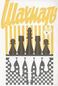 Шахматы (Riga) №04/1973 — обложка книги.