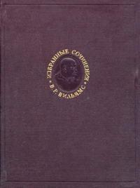 В. Р. Вильямс. Избранные сочинения. Том 1. Работы по почвоведению (1898-1931) — обложка книги.