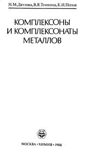 Комплексоны и комплексонаты металлов — обложка книги.